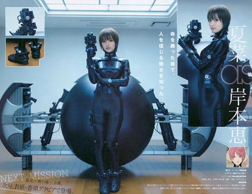Gantz: Kei Kishimoto