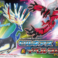 pokemon-xerneas-yveltal