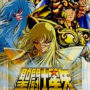 saint-seiya-box