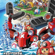 One Piece: Chopper Robo, Grúa – PLAMO